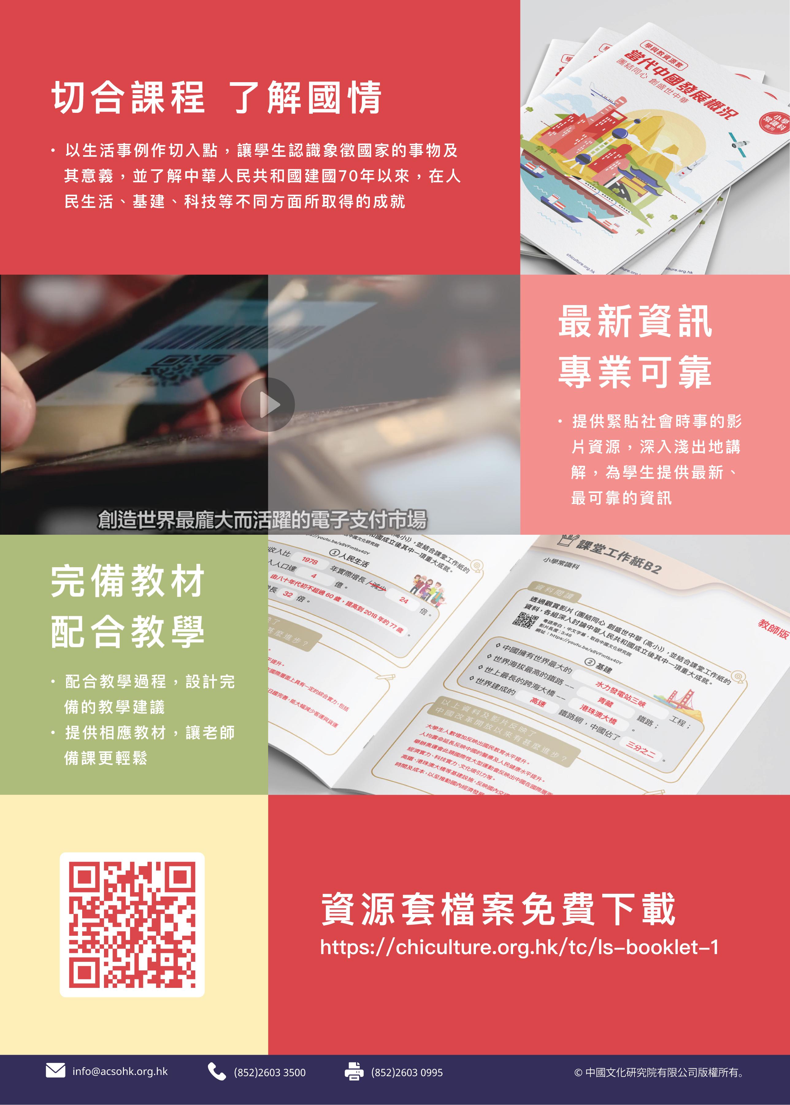 常識科教材套 – 當代中國發展概況