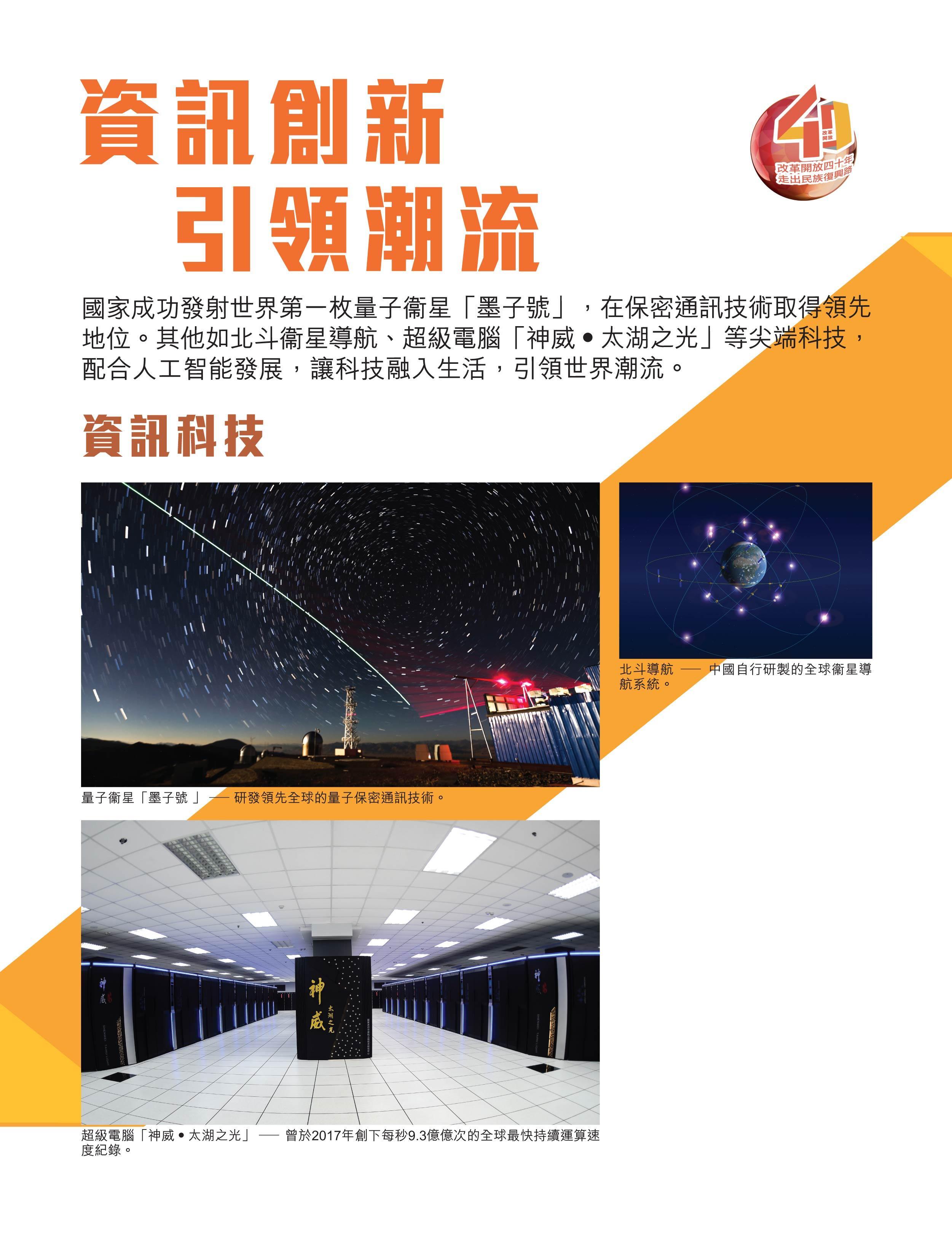 innotech_40anni_hk-cn-layout_zhanbaner_aw_oct30_websize_zixunchuangxin
