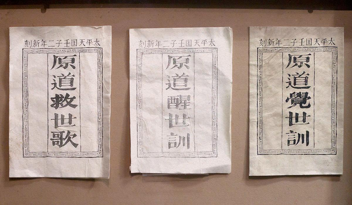 mainsite_tushuojindai_taipingtianguo1.7