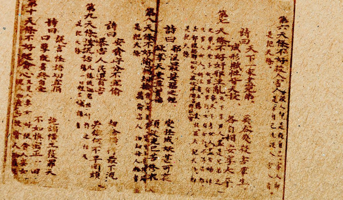mainsite_tushuojindai_taipingtianguo1.8