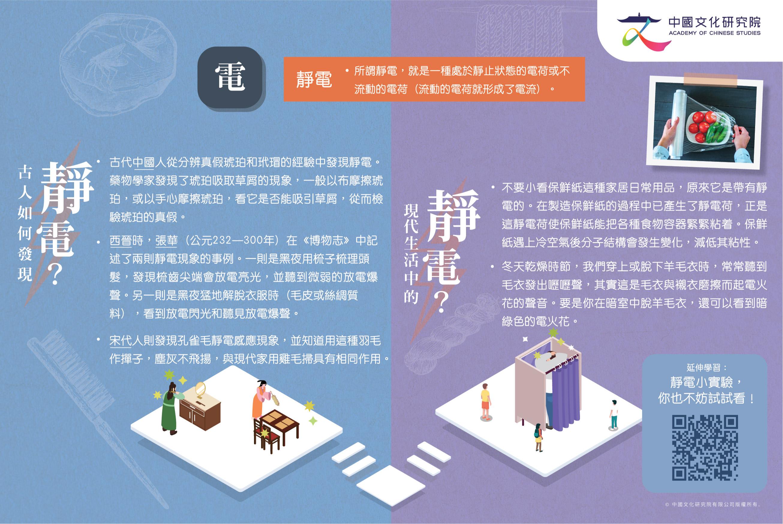 中國古代科學技術與日常生活_小學版_Revised_RGB-08