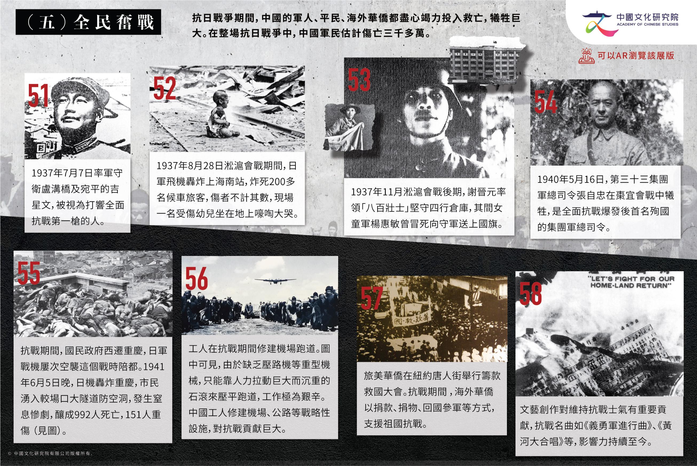 抗日戰爭_1;2_output_rgb-09