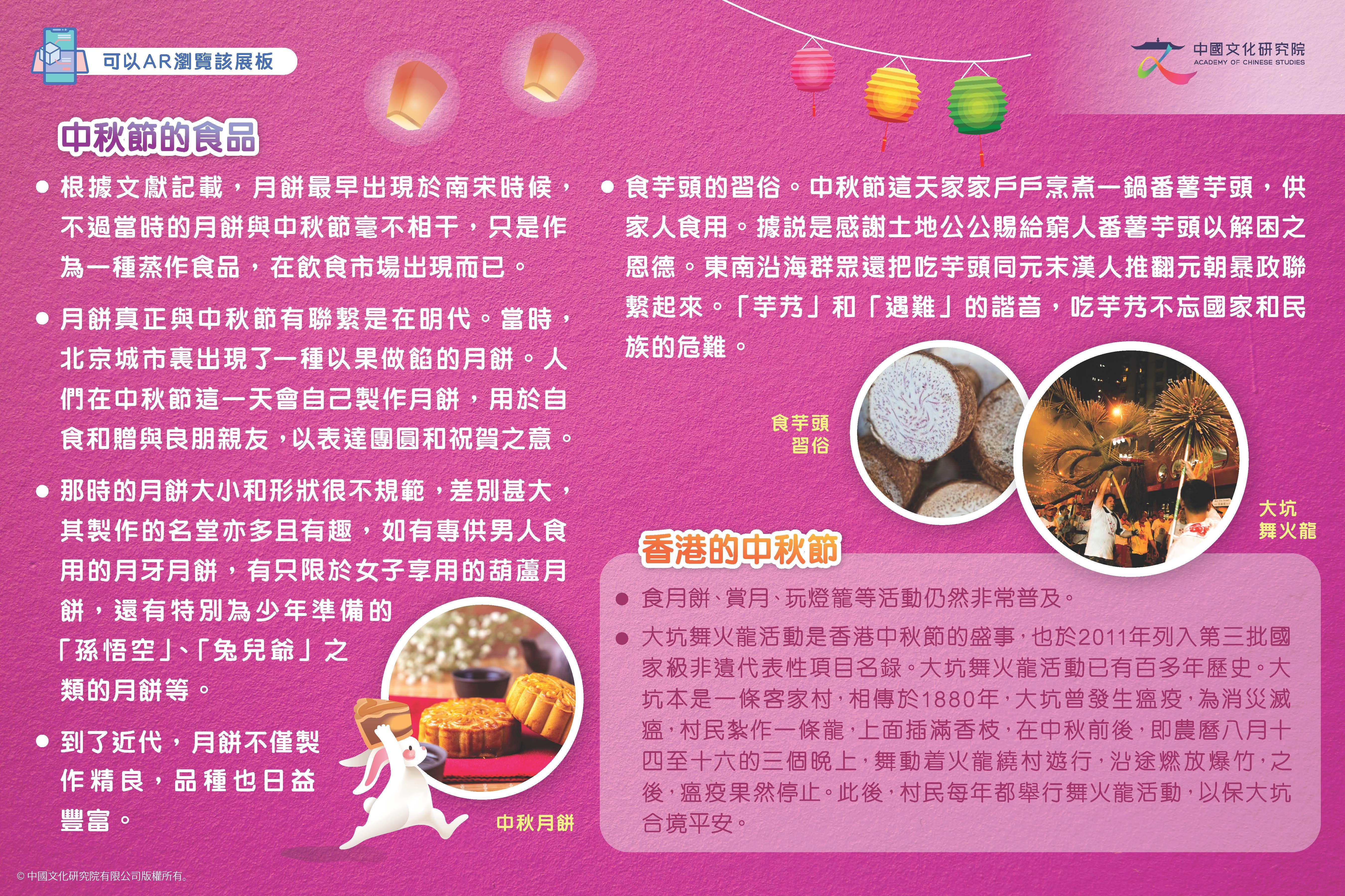 acs_school_2020_foamboard_sepr_zhongqiu_v12_deb_0911_page_1