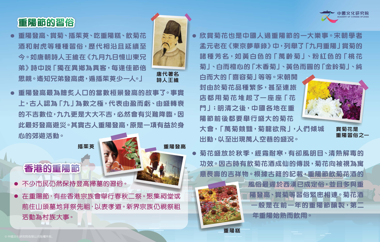 acs_school_2020_foamboard_sepr_zhongyang_compressed_page_1