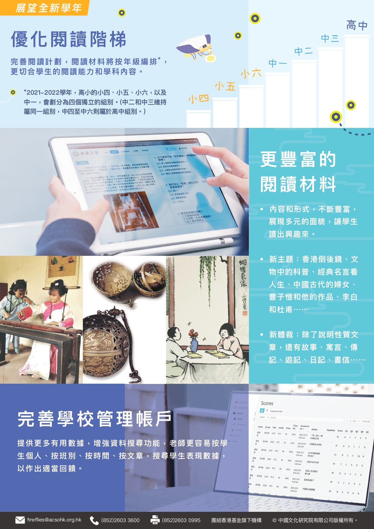 acs_flyer_ffr_20210618_v3.3_pages-to-jpg-0002
