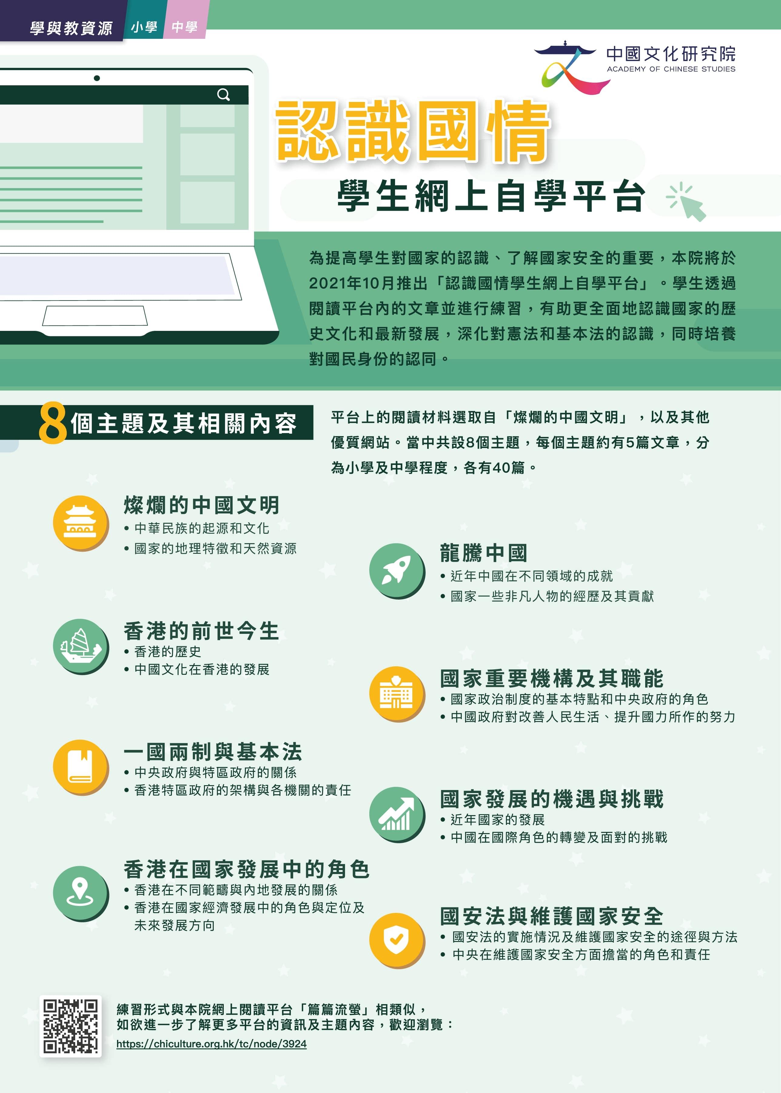 acs_flyer_renshiguoqing_20210618_v4.3-01-min