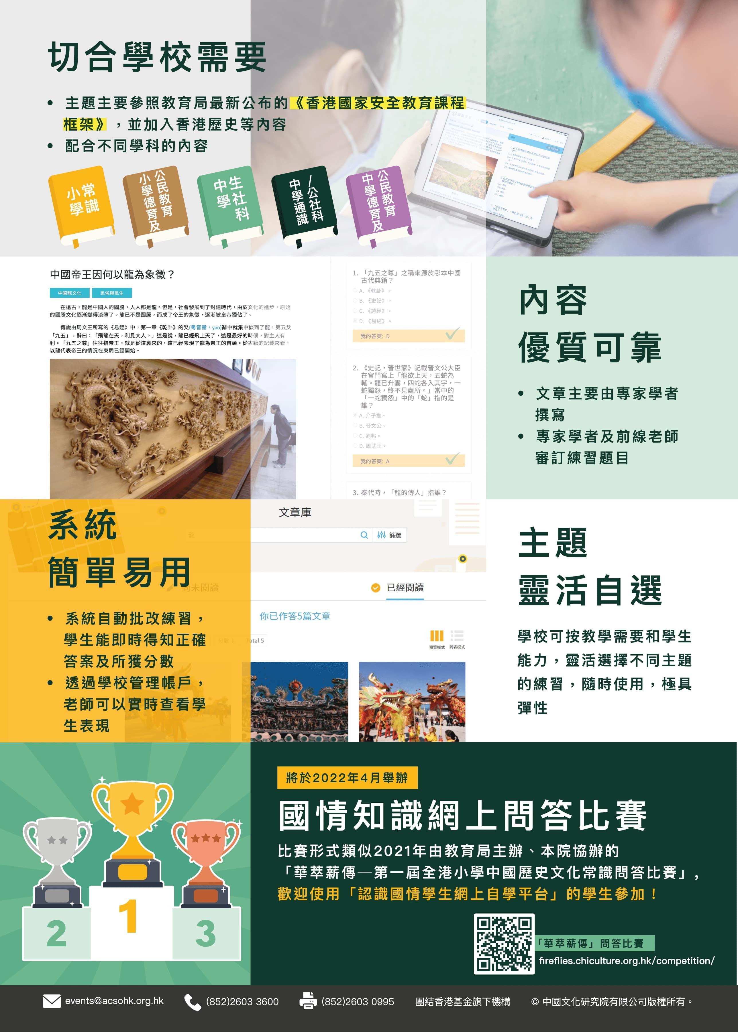 acs_flyer_renshiguoqing_20210618_v4.3-02-min