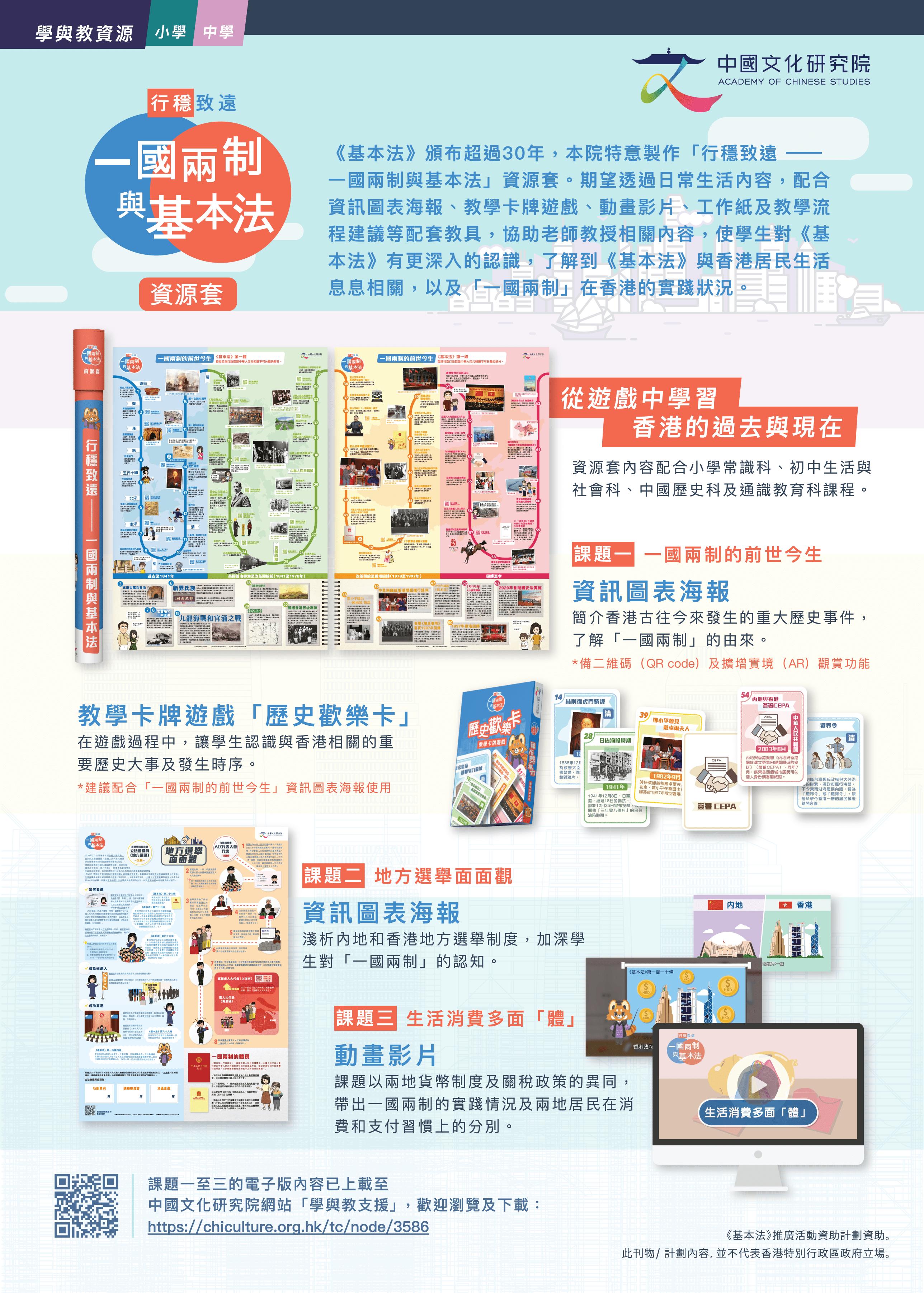 acs_flyer_xingwenzhiyuan_20210618_v5-01-min