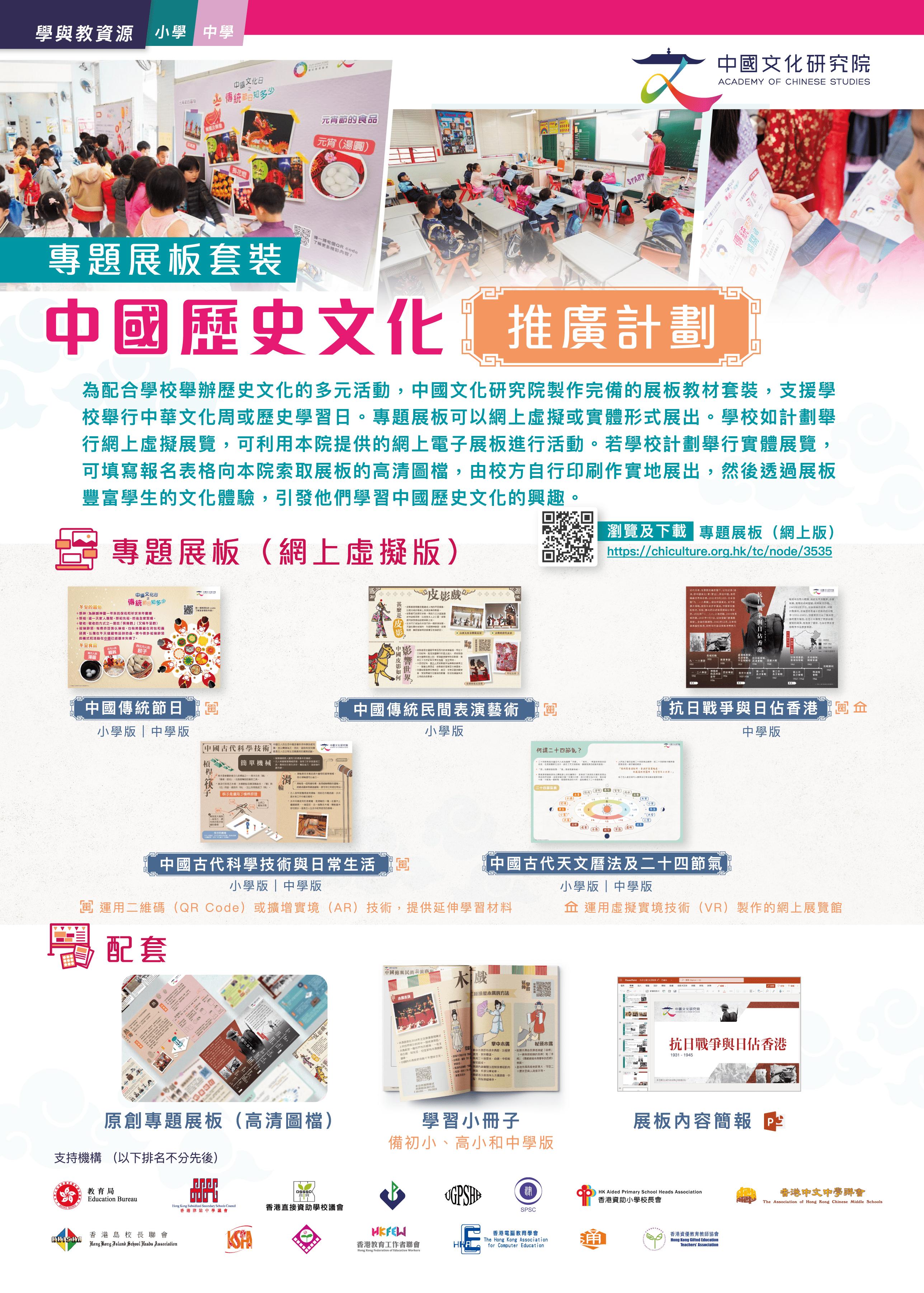 acs_flyer_zhongguolishiwenhuatuiguangjihua_20210618_v4-01-min