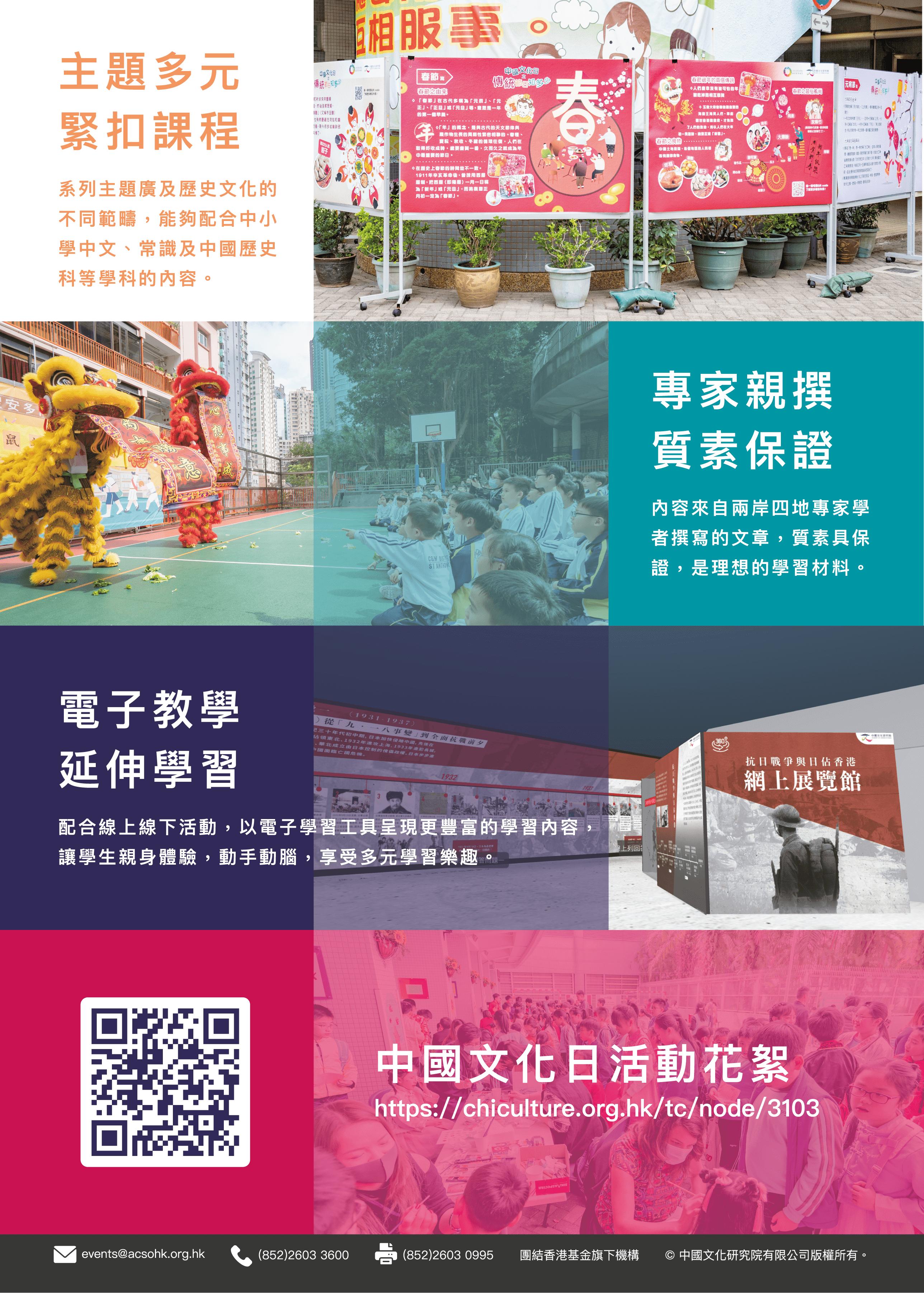 acs_flyer_zhongguolishiwenhuatuiguangjihua_20210618_v4-02-min