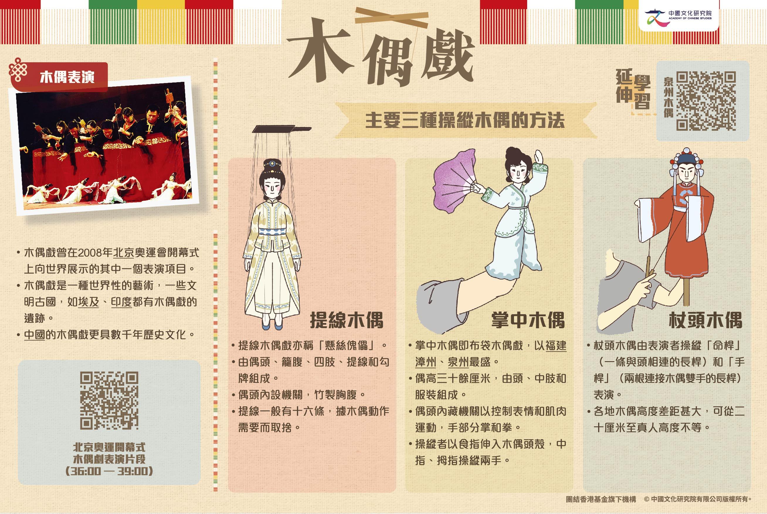 acs_zhongguominjianyishu_zhanbanop_6.8.nobleed_muouxi1