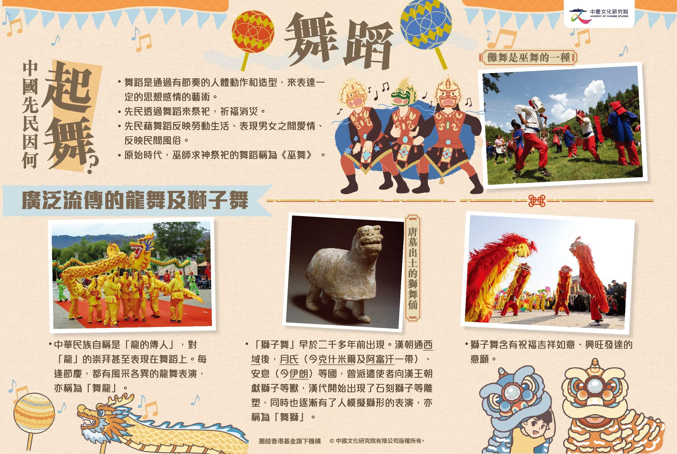 acs_zhongguominjianyishu_zhanbanop_6.8.nobleed_wudao1
