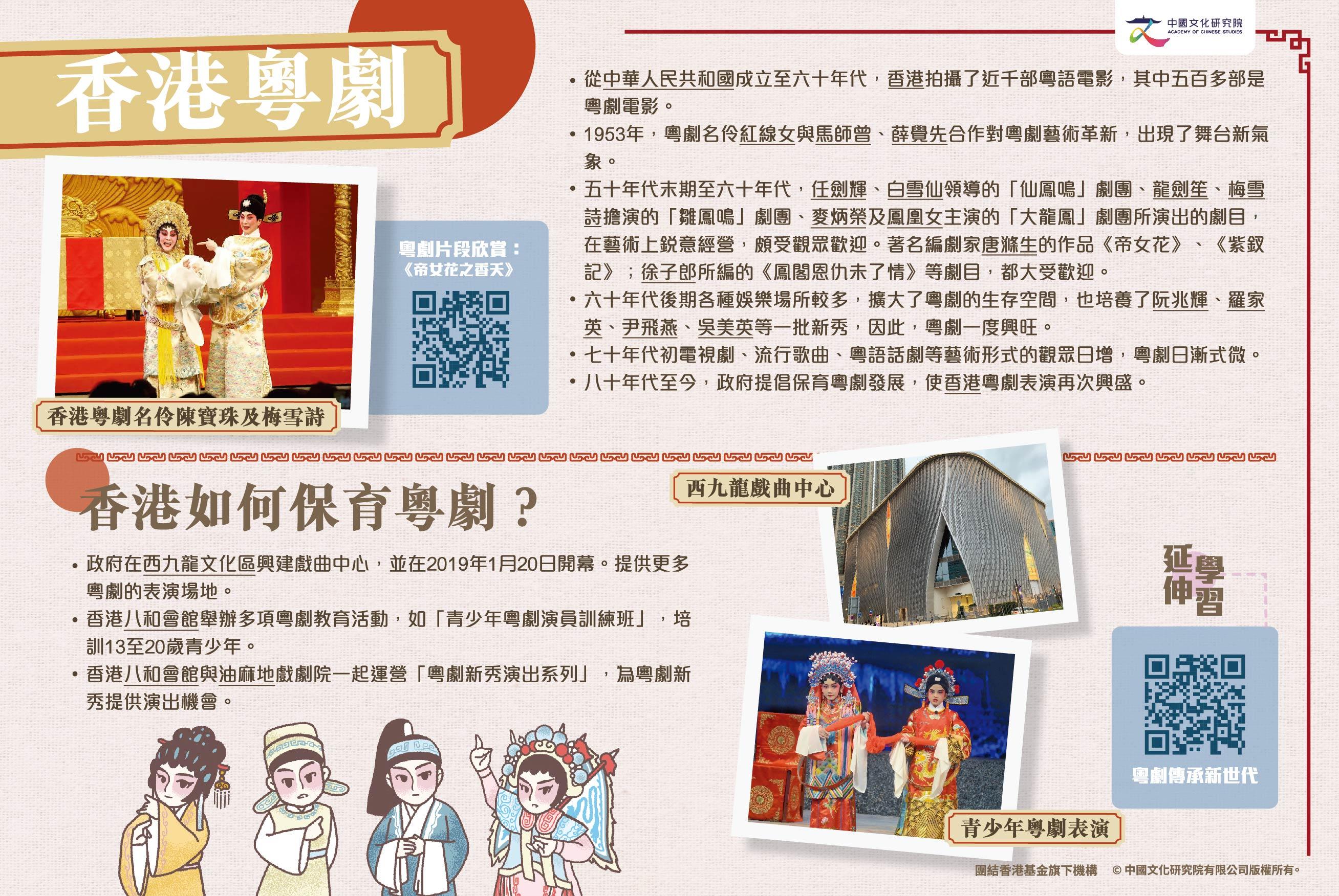 acs_zhongguominjianyishu_zhanbanop_6.8.nobleed_yueju2