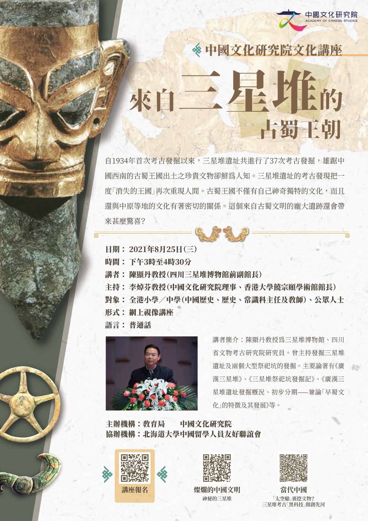 wenhuajiangzuo-sanxingdui_v4_a4_flyer