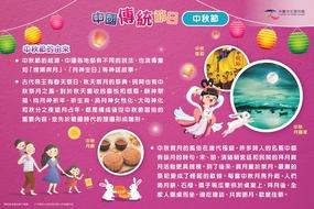 13.ccd_jieri2021sec_zhongqiu_compressed_page-0002