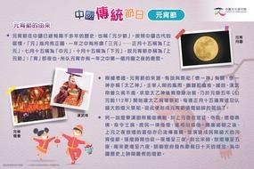 3.ccd_jieri2021sec_yuanxiao_compressed_page-0002