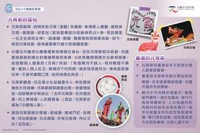 4.ccd_jieri2021sec_yuanxiao_compressed_page-0001