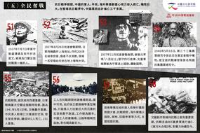 9_kangrizhanzheng_12_part4_914_online_quanminfenzhan