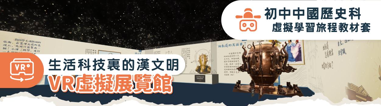 acs_zhongshi_hanwenming_banner-vr