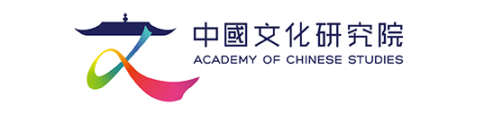 中國文化研究院 Academy of Chinese Studies